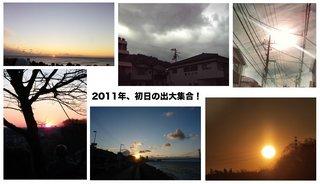 20110104hatsuhi_all.jpg