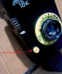 BelOMO AGAT 18kの使い方と写真20