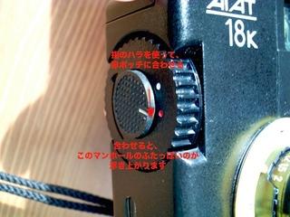 BelOMO AGAT 18kの使い方と写真22