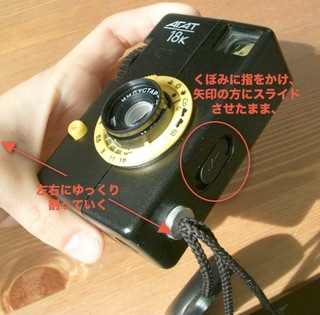 BelOMO AGAT 18kの使い方と写真3