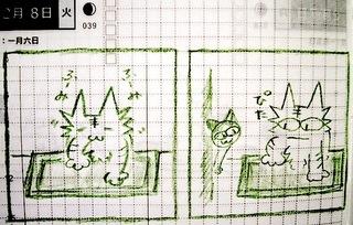 猫ら絵日記『オニイサンのプライド』