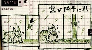 猫ら絵日記『地震で勝手に窓開いた...!!!』