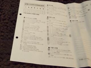 定期点検記録簿2