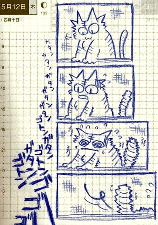 猫ら絵日記『オニイサンの電車きもだめし』