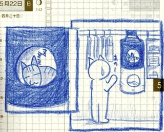 猫ら絵日記『あたらしいキャットハンモックみっけ〜』