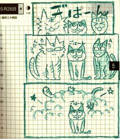 猫ら絵日記『ごはん待ちケンカ』