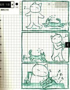 猫ら絵日記『追いかけて追いかけて伝えたい...!』