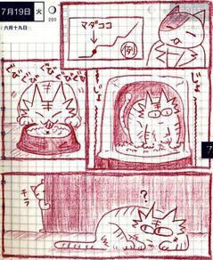 猫ら絵日記『グルメ猫でも歯肉炎でもなく、腎臓だった話 その4』