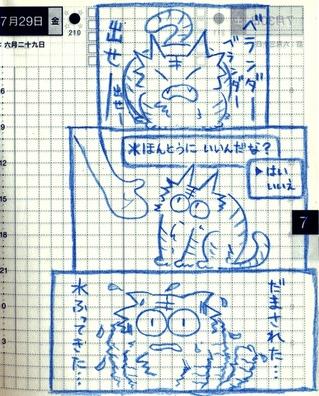 猫ら絵日記『*「ほんとうに いいんだな?」』