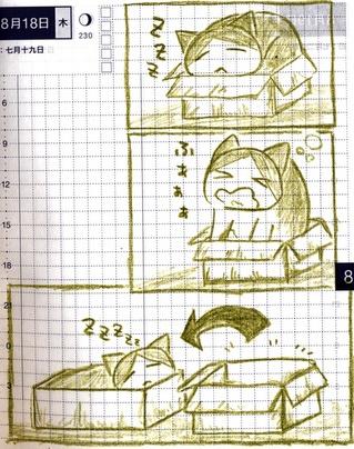 猫ら絵日記『ネコだから許されるあの行動』