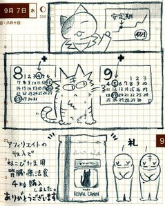 猫ら絵日記『グルメ猫でも歯肉炎でもなく、腎臓だった話 その5』
