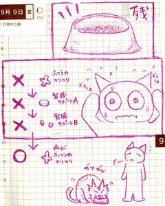 猫ら絵日記『腎不全で回転キャットフード(ドライ編)』
