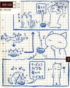 猫ら絵日記『腎不全で回転キャットフード(ウェット編)』