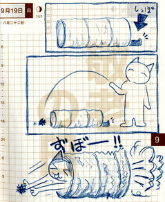 猫ら絵日記『もしネコがトンネルから尻尾だけ出していたら』