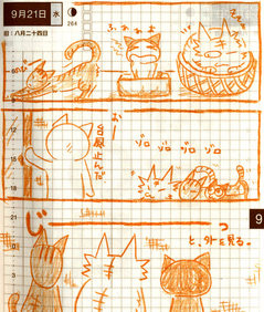 猫ら絵日記『おさまったら、様子を見に行く。』