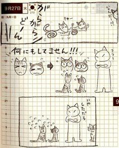 猫ら絵日記『敵意の無いことを示す...応用ワザ』