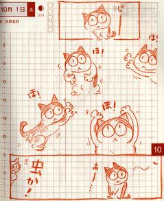 猫ら絵日記『虫取りダンシング♪』