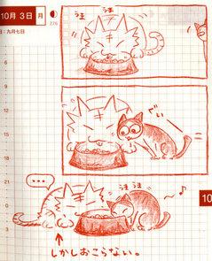 猫ら絵日記『おこらないオニイサン』
