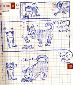 猫ら絵日記『優しさと、甲斐甲斐しさと、...。』