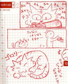 猫ら絵日記『クツが臭いんだぜ!...なんてな』