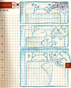 猫ら絵日記『毛布にはさわりたくないんだぜ!』