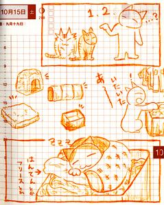 猫ら絵日記『押さえておくべき、冬のぬくぬくスポット☆』