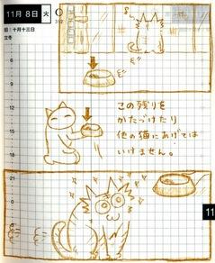 猫ら絵日記『「あとで食べる」サービス』