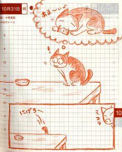 猫ら絵日記『ちいさいお皿はアメちゃんのお皿なんよ!』