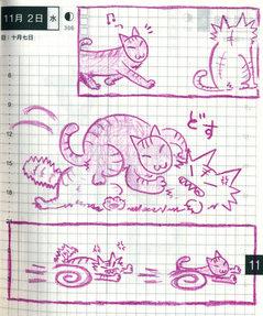 猫ら絵日記『いきなり襲いかかるお遊び』