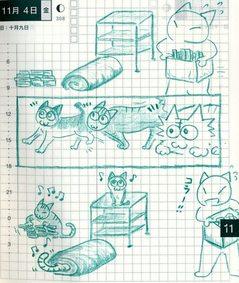 猫ら絵日記『模様替えはじまった...!』