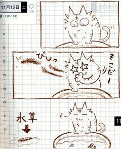 猫ら絵日記『またつまらぬものを狩ってしまた』