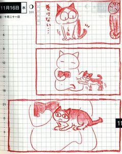 猫ら絵日記『でれつんだっこ』