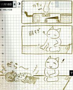 猫ら絵日記『ぬるくても 猫にはホットな カーペット』