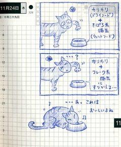 猫ら絵日記『猫餌トラブルシューティング 2』