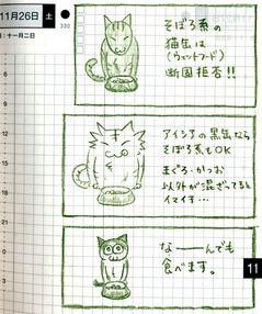 猫ら絵日記『それぞれの猫缶好みまとめ』