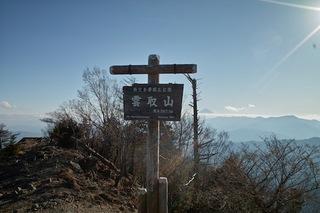 雲取山山頂7