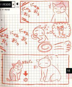 猫ら絵日記『悲痛なほどにヒマ』