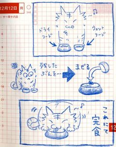 猫ら絵日記『あとでかけるサービス』