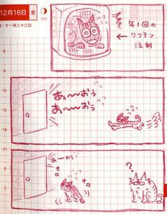 猫ら絵日記『うつくしき兄妹愛...ナニソレ?』