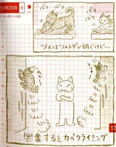 猫ら絵日記『カベクライミング』