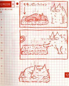 猫ら絵日記『毛布に乗れるようになったぜ!』