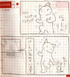猫ら絵日記『なでなでジョギング』