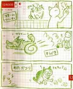 猫ら絵日記『大掃除はじまった...!』