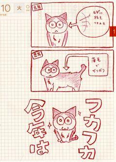 猫ら絵日記『今年はキューティクルなんよ!』