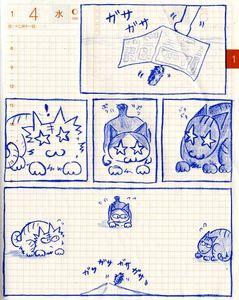 猫ら絵日記『牽制ねこじゃらし』