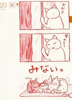 猫ら絵日記『ねこは雪が降ったら丸くなるんだよ!!』