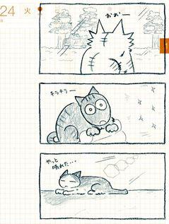猫ら絵日記『雪でも晴れたら見るんだよ!』