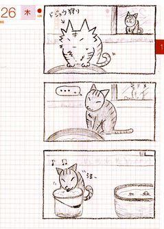 猫ら絵日記『ぼくはバケツ水がおいしいと思う。』