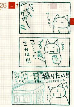 猫ら絵日記『ふぉとじぇにっくなげろ』