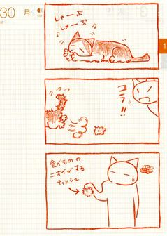 猫ら絵日記『食い意地のなごり その1』